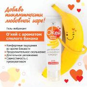 Гель-лубрикант «О'Кей» с ароматом банана, 50 г