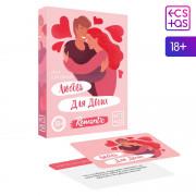 Романтическая игра «Любовь для двоих» версия 1, 18+