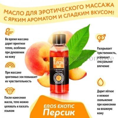 Масло массажное EROS FANTASY персик 50мл