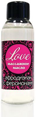 МАСЛО МАССАЖНОЕ LOVE с ФЕРОМОНАМИ 50 МЛ