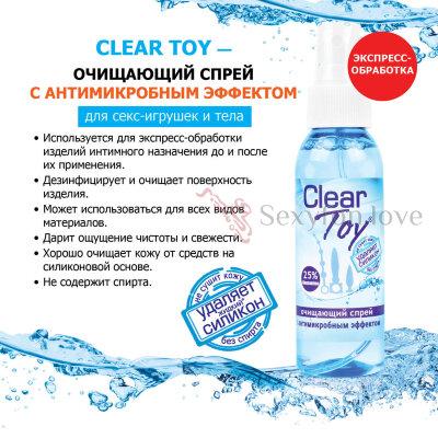 Clear Toy очиститель для игрушек 100 мл