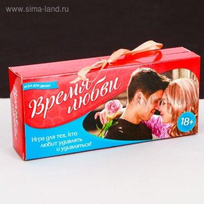 1128683 Романтическая игра «Время любви»
