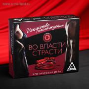 Эротическая игра «Во власти страсти. Искусство наслаждения», веревка, маска, кляп, плётка, пристежки для рук и ног