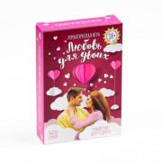 Романтическая игра «Любовь для двоих» версия 2, 18+