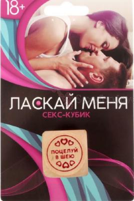 "Кубик ""Ласкай меня"""