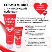 ЛУБРИКАНТ COSMO VIBRO ДЛЯ ЖЕНЩИН, 50 Г