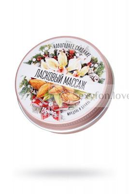 Массажная свеча с ароматом миндаля и ванили