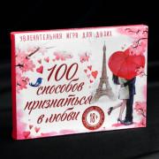 Игра романтическая «100 способов признаться в любви»