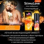 Гель-любрикант STIMULOVE LIGHT флакон 20г