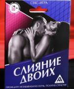 "Секс-игра ""Слияние двоих"""