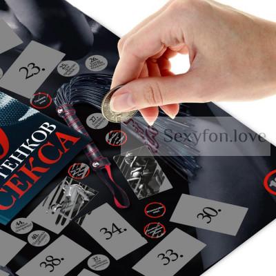 "3292759 Плакат со скретч-слоем ""50 оттенков секса"""